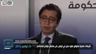 مصر العربية | شركات عالمية ستوقع عقود عمل في تونس على هامش مؤتمر الاستثمار