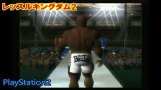 ボブ・サップ vs 佐々木 健介 レッスルキングダム2 エディット PS2 プロ...