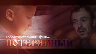 """""""Потерянный"""" короткометражный фильм"""
