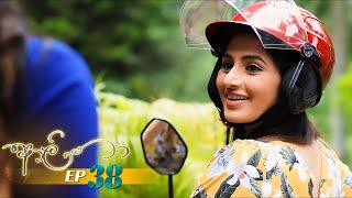 Aaliya | Episode 38 - (2021-05-24) | ITN Thumbnail