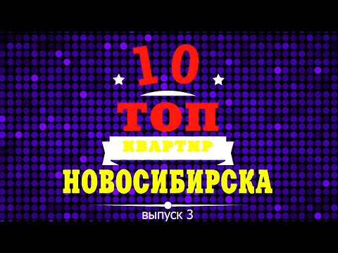 ГОРЯЧАЯ ДЕСЯТКА ТОП-10 квартир Новосибирска от агентства недвижимости Жилфонд. Выпуск 3
