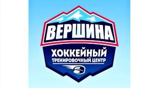 """ХТЦ - Хоккейный тренировочный центр """"Вершина""""  им. С. М. Макарова"""