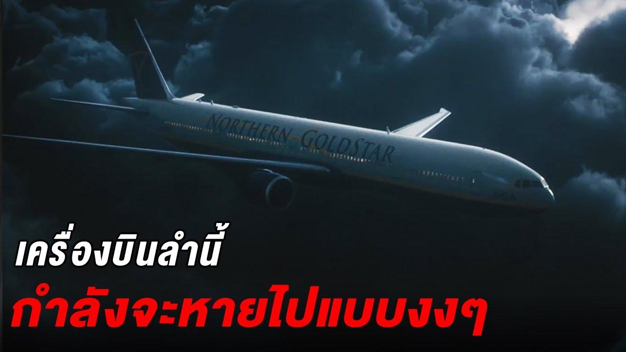 เครื่องบินลำนี้กำลังจะหายไปแบบ งงๆ (สปอยหนัง) เดอะทไวไลท์โซน
