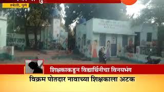 Pune,Haveli Teacher Molest With 12 Girl Student In ZP School
