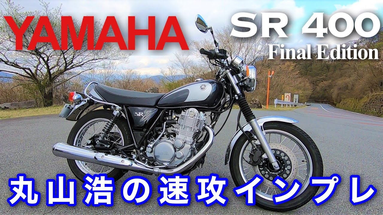 YAMAHA SR400 | 丸山浩の速攻インプレ