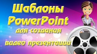 Шаблоны PowerPoint для создания видео презентаций