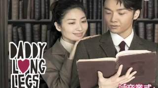 ミュージカル・ロマンス『ダディ・ロング・レッグス〜足ながおじさんよ...