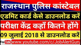 How to download Rajasthan police Admit Card 2018 / Rajasthan police constable Exam centre Rajasthan