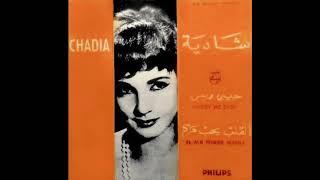 Chadia - El Alb Yehebb Marra  شادية - القلب يحب مرّة