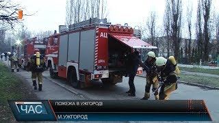 В одній з багатоповерхівок Ужгорода трапилася пожежа