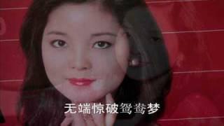 Teresa Teng - 人面桃花