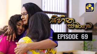 SIHINA SAMAGAMA Episode 69 ||''සිහින සමාගම'' || 04th September 2020 Thumbnail