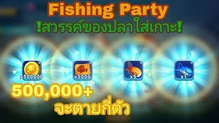 видео Fish party