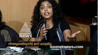 Rima Kallingal responds in WCC Press Meet