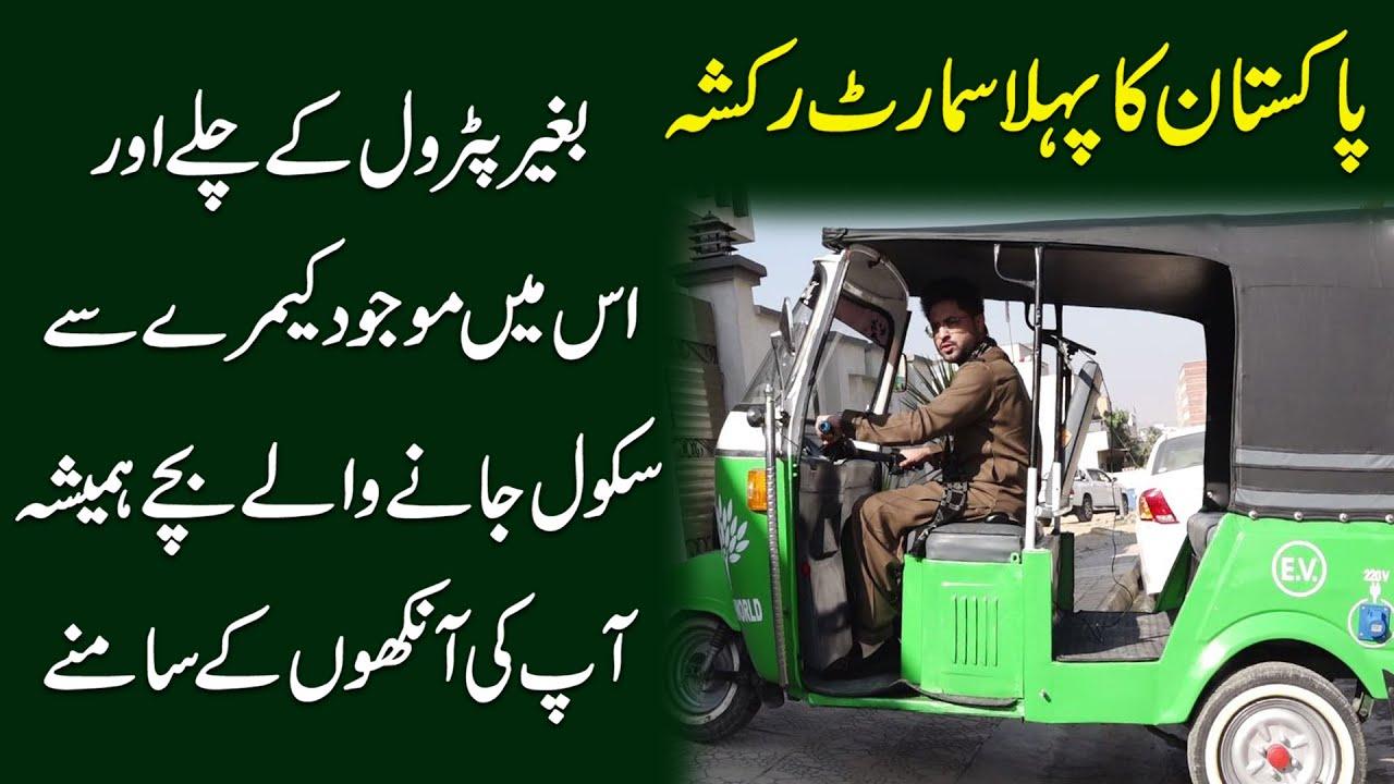 Pakistan ka pehla Smart Rickshaw beghair petrol k chaly, Camera se bachay hamesha apki ankho k samny