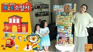 미미월드 뽀로로마을 장난감 세트-1편 용감한 구조대 뽀로로 소방서 뽀로로 소방차 mimi world pororo fire station toy