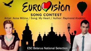 Eurovision 2017 Anna Mitina - My Heart / Author: Raymond Anokhin (Belarus National Selection)