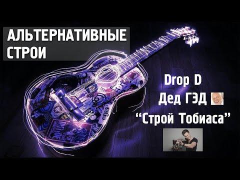 АЛЬТЕРНАТИВНЫЕ СТРОИ ГИТАРЫ - Drop D, DADGAD, строй Тобиаса.
