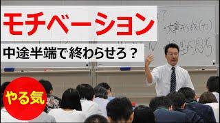 【英語学習法】モチベーション 中途半端で終わらせろ?
