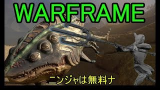 Ninjaなら無料のPC/PS4/XBOXONE用ゲーム「WARFRAME」(PC版)のゆっくり電...