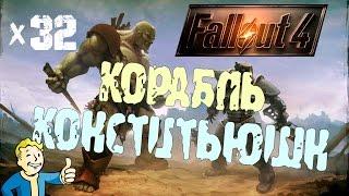 Fallout 4 - Корабль Конститьюшн x32