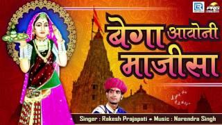 बेगा आवोनी माजीसा - Majisa Bhatiyani New Bhajan 2017 | Rakesh Prajapati | Rajasthani Bhakti Song