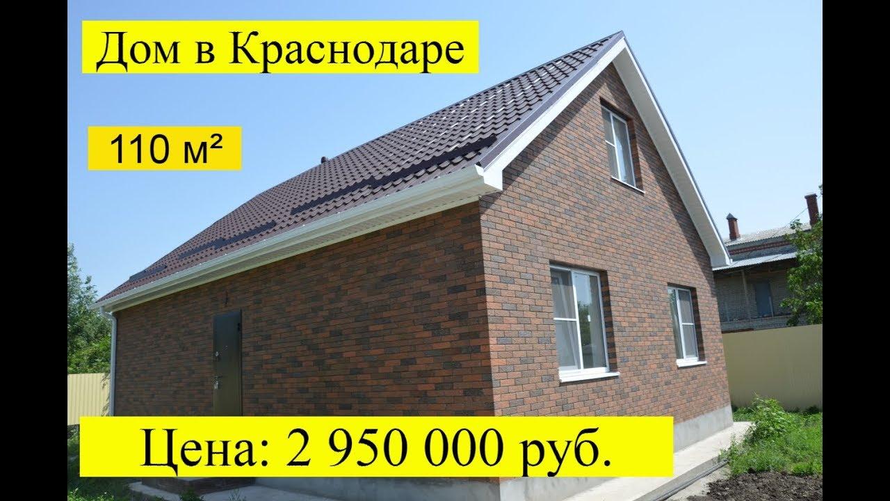 Купить дом в Анапе. поселок Пятихатки. Цена снижена до 2,7 млн .