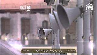 Makkah Adhan Al-Maghrib 18th March 2014