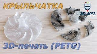 кРЫЛЬЧАТКА. 3D печать пластиком PETG  3D моделирование