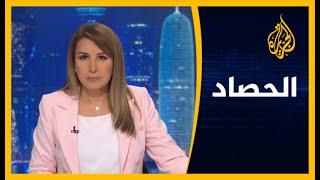 🇱🇾 الحصاد - الحوار الليبي في المغرب.. المضامين والأفق