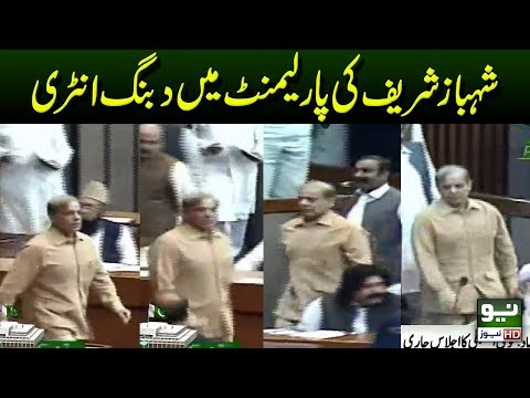 Shahbaz Sharif's DABANG Entry in Parliament | Neo News | 17 October 2018