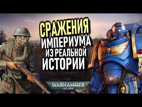 Реальные аналоги сражений Империума (WARHAMMER 40000)