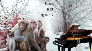 Piano 童謡   電車ごっこ