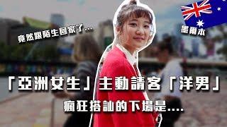 澳洲特輯!「外國男生」面對「台灣女生」要求主動請客的反應是...?in 墨爾本|愛莉莎莎Alisasa