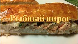 Рыбный пирог. Из слоеного теста