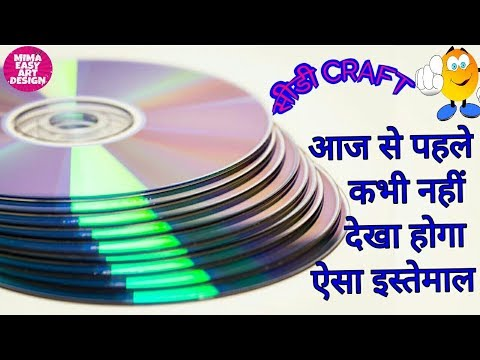 CD CARFT PROJECTS #best out of waste #Diy arts and crafts #Cd recycling idea #waste cd/DVD craft ART