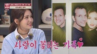 전소미, 아빠 '매튜'와 찰칵! 행복 뿜뿜 가족사진♥ 냉장고를 부탁해 140회