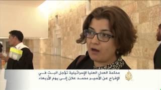 محكمة العدل الإسرائيلية تؤجل الإفراج عن الأسير محمد علان
