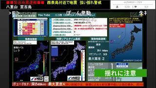 コメあり版【緊急地震速報】(最大震度5弱 西表島付近 M5.7) 2018.03.01【BSC24】