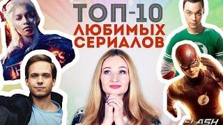ТОП-10 любимых сериалов