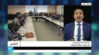مباحثات يمنية في سويسرا..  هل دقت ساعة السلام؟