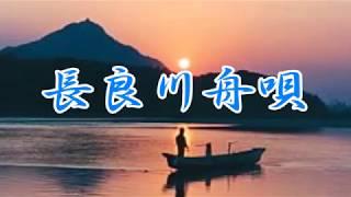 長良川舟唄 鏡五郎 COVER 3月27日 発売