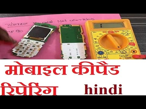 MOBILE KEY PAID NOT WORKING PART 1 IN HINDI [ हिंदी  ] MOBILE REPAIRING 2017 LATEST VIDEO