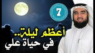 قصة: أعظم ليلة في حياة علي! | قصص الصحابة ح ٧