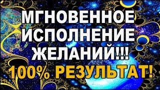 МГНОВЕННОЕ ИСПОЛНЕНИЕ ЖЕЛАНИЙ!!!//эзотерика /мантры/медитации/релакс