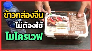 โคตรข้าวกล่องจากจีน!! อุ่นร้อนด้วยตัวเอง!! ไม่ต้องใช้ไมโครเวฟ [EP4]