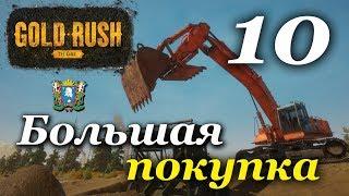 Gold Rush: The Game ► Часть 10 | Большая покупка