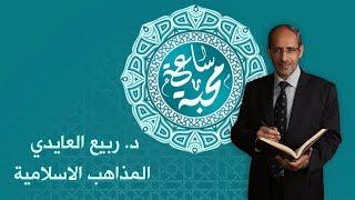 د. ربيع العايدي - المذاهب الاسلامية