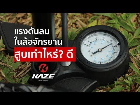 Bike Tire Pressure.