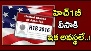 h1b visas now difficult to get trump targets indian techies oneindia telugu